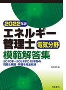 エネルギー管理士電気分野模範解答集 2022年版