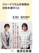 ジャーナリズムの役割は空気を壊すこと (集英社新書)