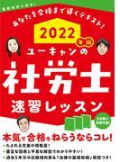 ユーキャンの社労士速習レッスン 2022年版