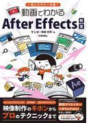 動画でわかるAfter Effects教室 一気にビギナー卒業!