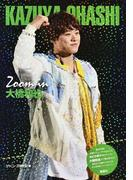 Zoom in大橋和也 (Johnny's PHOTOGRAPH REPORT)