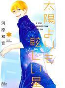 太陽よりも眩しい星 1 (マーガレットコミックス)