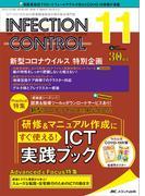 INFECTION CONTROL ICT・ASTのための医療関連感染対策の総合専門誌 第30巻11号(2021−11) 新型コロナウイルスを中心とした研修&マニュアル作成にすぐ使える!ICT実践ブック