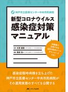 神戸市立医療センター中央市民病院新型コロナウイルス感染症対策マニュアル