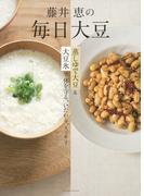 藤井恵の毎日大豆 蒸しゆで大豆&大豆氷で体を守る、いたわる、スッキリ