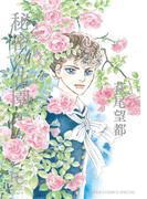 ポーの一族 秘密の花園 2 (フラワーコミックス)