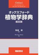 オックスフォード植物学辞典 新装版