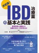 決定版!  IBD治療薬の基本と実践 患者背景と病態から治療の次の一手を考える!