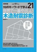 世界で一番やさしい木造耐震診断 110のキーワードで学ぶ 建築知識創刊60周年記念出版 最新改訂版 (建築知識 世界で一番やさしい建築シリーズ)