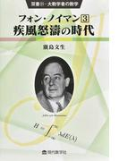 フォン・ノイマン 3 疾風怒濤の時代 (双書・大数学者の数学)