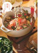 きのう何食べた?〜シロさんの簡単レシピ〜 公式ガイド&レシピ 2