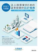 法人投資家のための証券投資の会計・税務 法人の資金運用に必須の一冊 2021年度版