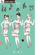 初恋の世界 10 (フラワーコミックス α)