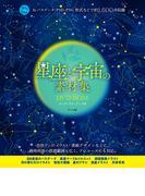 星座と宇宙の素材集DVD−ROM Aiパスデータ・PSD・PNG形式などで約1,600点収録 Win & Mac