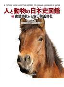 人と動物の日本史図鑑 2 古墳時代から安土桃山時代