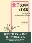 量子力学10講