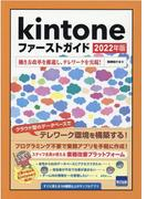 kintoneファーストガイド 2022年版