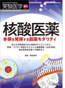 実験医学 Vol.39−No.17(2021増刊) 核酸医薬
