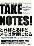 TAKE NOTES! メモで、あなただけのアウトプットが自然にできるようになる