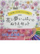 【新装版】花と夢いっぱいのぬりえセット