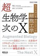 超生物学−次のX 私たちがいま手にしている細胞工学