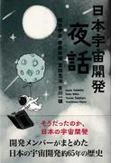 日本宇宙開発夜話