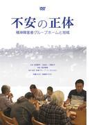 不安の正体[DVD](一般版) 精神障害者グループホームと地域