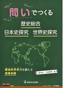 問いでつくる歴史総合・日本史探究・世界史探究 歴史的思考力を鍛える授業実践