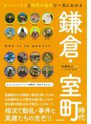 人物と図解で一気に理解 鎌倉・室町時代