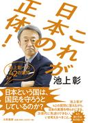 これが日本の正体! 池上彰への42の質問