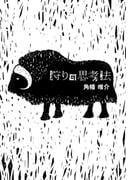狩りの思考法 (ASAHI ECO BOOKS)