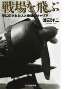 戦場を飛ぶ 空に印された人と乗機のキャリア (光人社NF文庫)