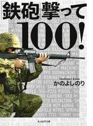 「鉄砲」撃って100! (光人社NF文庫)