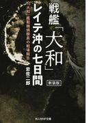 戦艦「大和」レイテ沖の七日間 (光人社NF文庫)