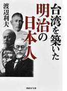 台湾を築いた明治の日本人 (産経NF文庫)