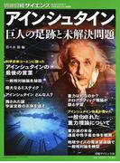 アインシュタイン巨人の足跡と未解決問題 (別冊日経サイエンス)