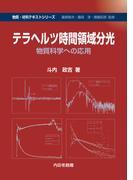 テラヘルツ時間領域分光 物質科学への応用 (物質・材料テキストシリーズ)