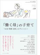 「働く母」の子育て (ちいさい・おおきい・よわい・つよい No.130) (ちいさい・おおきい・よわい・つよい)