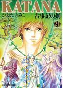 KATANA 21 古事記の剣 21 (あすかコミックスDX)