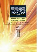 環境発電ハンドブック 第2版