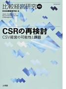 比較経営研究 第45号 CSRの再検討