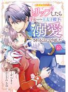 Berry's Fantasy ロマンス小説にトリップしたら侍女のはずが王太子殿下に溺愛されることになりました(分冊版)10話