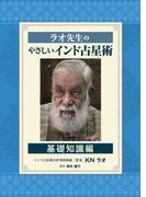 【オンデマンドブック】ラオ先生のやさしいインド占星術~基礎知識編~