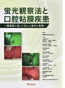 蛍光観察法と口腔粘膜疾患 開業医に知ってほしい基本と実践