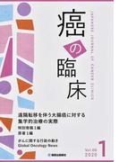 癌の臨床 Vol.66No.1(2020) 特集第120回日本外科学会定期学術集会より