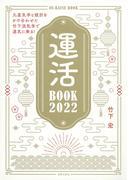 運活BOOK2022