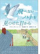 飛べないハトを見つけた日から (児童書)