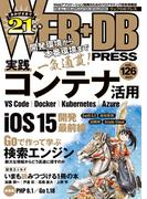 WEB+DB PRESS Vol.126