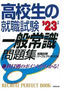 高校生の就職試験 一般常識問題集 '23年版 2023年版