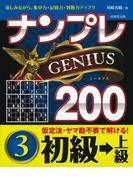 ナンプレGENIUS200 初級→上級 3